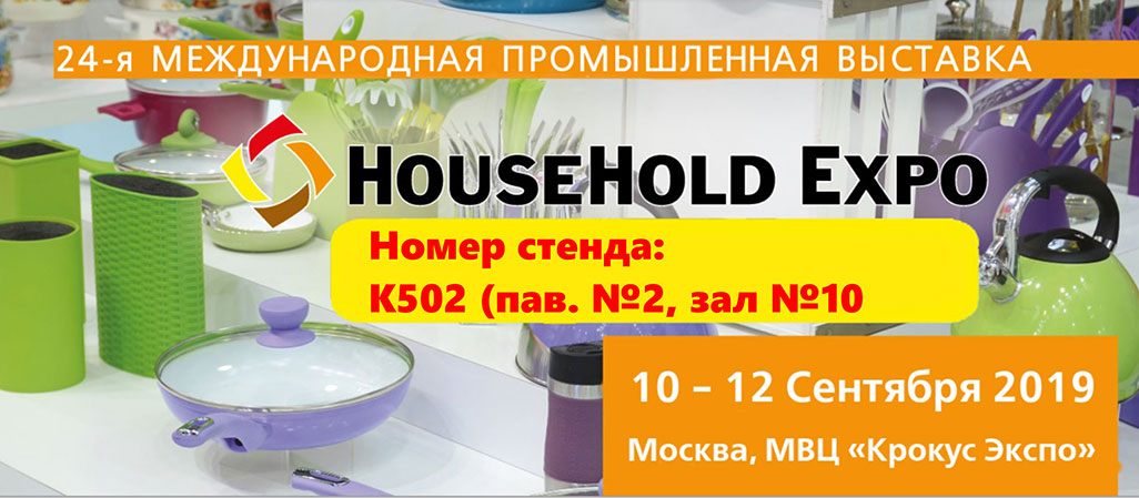 "Выставка ""HouseHold Expo"" 2019"